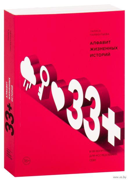 33+. Алфавит жизненных историй — фото, картинка