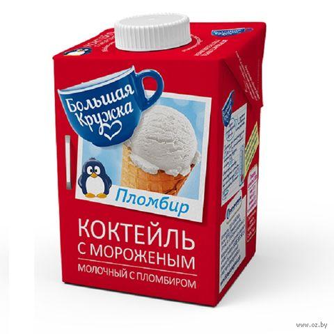 "Коктейль молочный ""Большая кружка. Пломбир"" (500 мл) — фото, картинка"