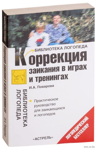Коррекция заикания в играх и тренингах. Ирина Поварова