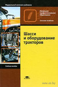 Шасси и оборудование тракторов