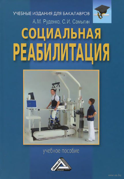 Социальная реабилитация. Андрей Руденко, Сергей Самыгин