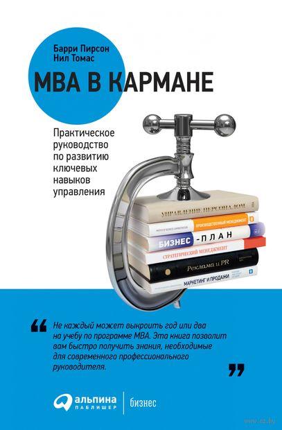 MBA в кармане. Практическое руководство по развитию ключевых навыков управления — фото, картинка
