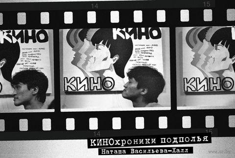 КИНОхроники подполья. Наташа Васильева-Халл