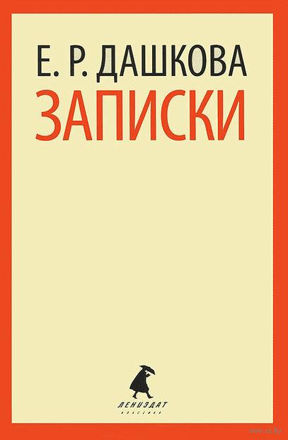 Записки. Екатерина Дашкова