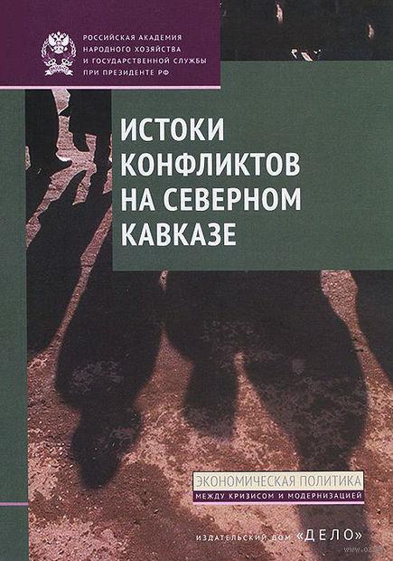 Истоки конфликтов на Северном Кавказе. И. Стародубровская, Денис Соколов