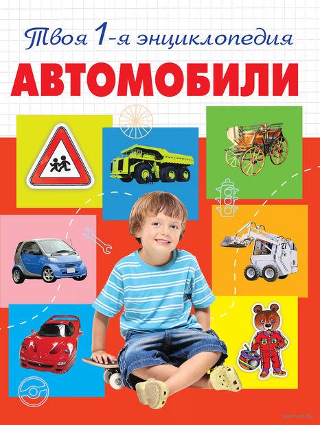 Автомобили. Владимир Нагаев