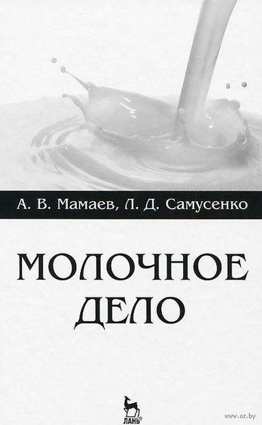 Молочное дело. Андрей Мамаев