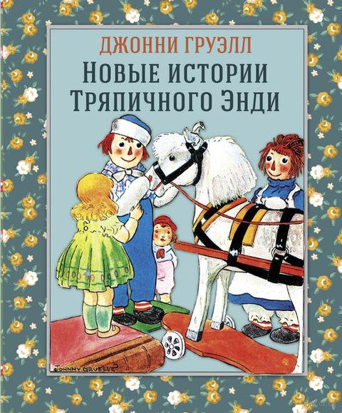 Новые истории Тряпичного Энди. Джонни Груэлл