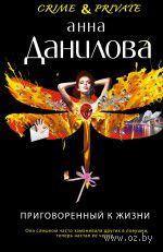 Приговоренный к жизни (м). Анна Данилова