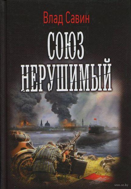 Союз нерушимый. Владислав Савин