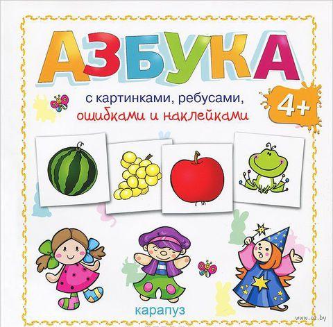 Азбука с картинками, ребусами, ошибками и наклейками. Сергей Савушкин