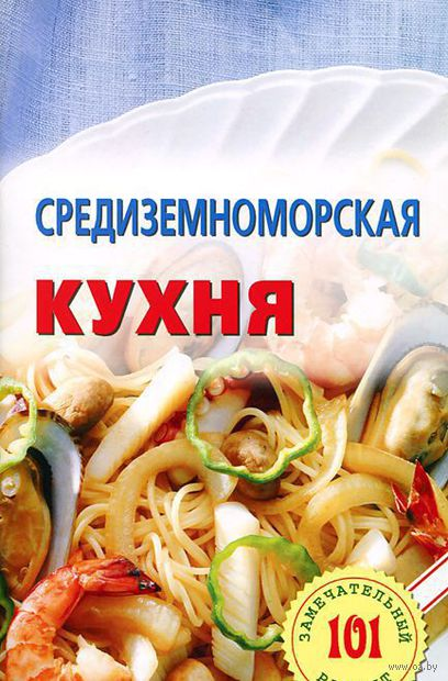 Средиземноморская кухня. Владимир Хлебников