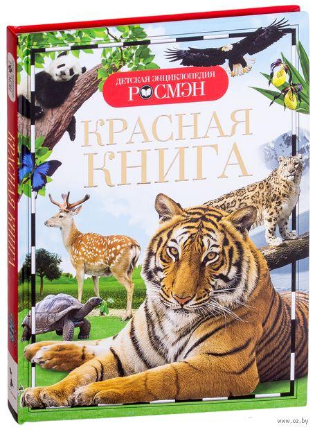 Красная книга. Ирина Травина