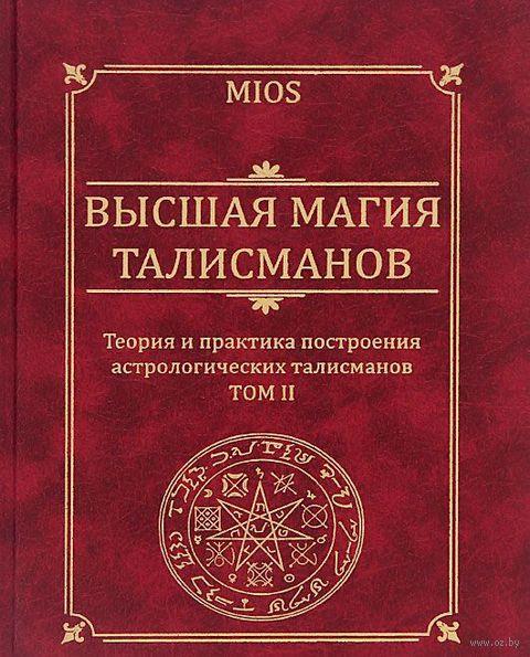 Высшая магия талисманов. Теория и практика построения астрологических талисманов. Михаил Пирогов