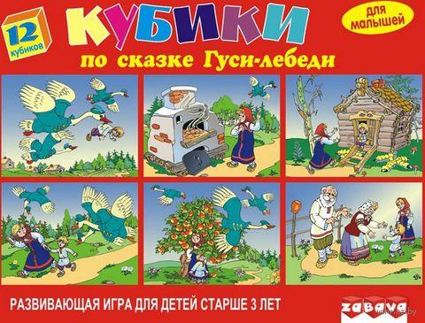 """Кубики """"Гуси-Лебеди"""" (12 шт)"""