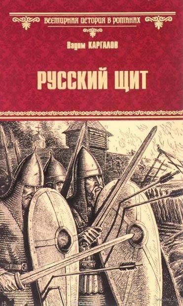 Русский щит. Вадим Каргалов