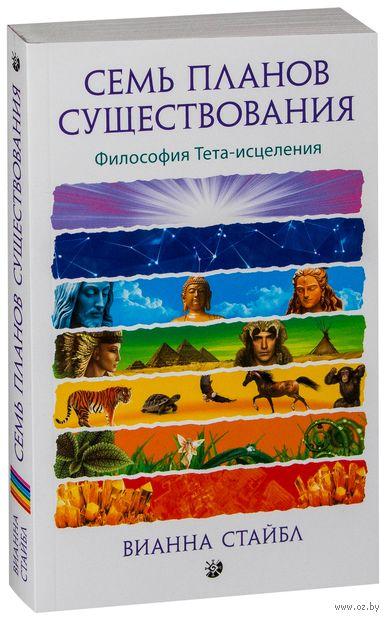 Семь Планов Существования. Вианна Стайбл