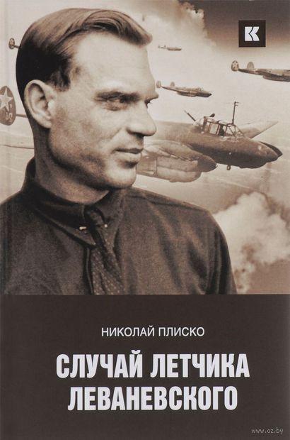Случай летчика Леваневского. Николай Плиско