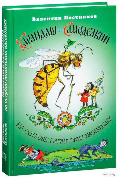 Карандаш и Самоделкин на острове гигантских насекомых. Валентин Постников