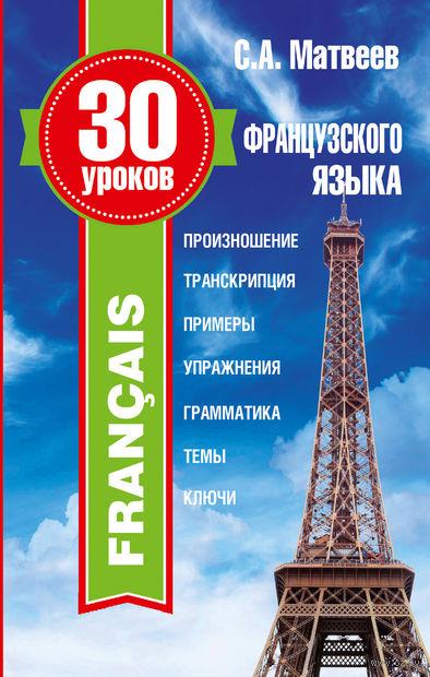30 уроков французского языка. Сергей Матвеев