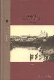 М. Багдановіч. Творы. Том 7 — фото, картинка