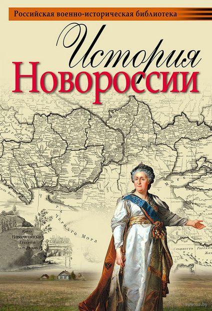 История Новороссии — фото, картинка