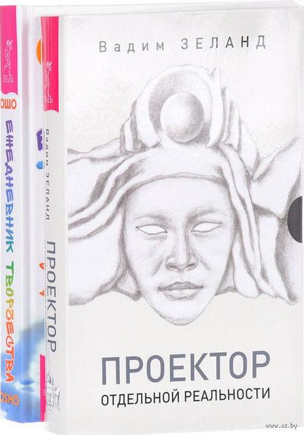 Ежедневник творчества. Проектор отдельной реальности (комплект из 2-х книг) — фото, картинка