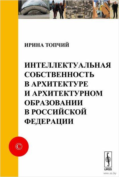 Интеллектуальная собственность в архитектуре и архитектурном образовании в Российской Федерации — фото, картинка