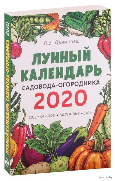Лунный календарь садовода-огородника 2020. Сад, огород, здоровье, дом — фото, картинка