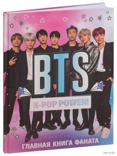 BTS. K-pop power! Главная книга фаната — фото, картинка