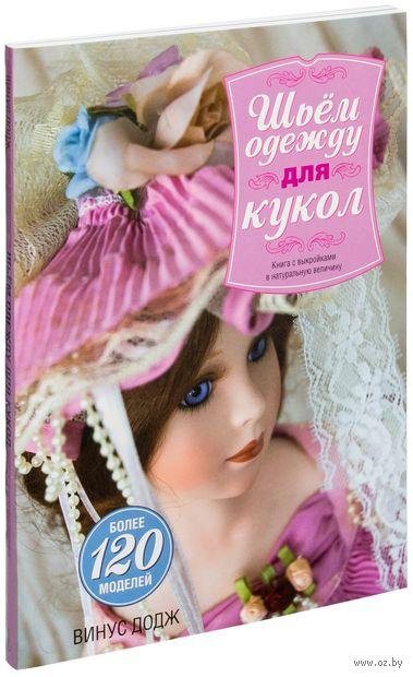 Шьем одежду для кукол. Винус Додж