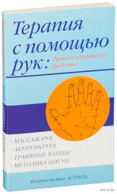 Терапия с помощь рук. Древнее китайское средство
