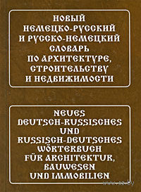 Новый немецко-русский и русско-немецкий сварь по архитектуре, строительству и недвижимости. Наталья Трушина