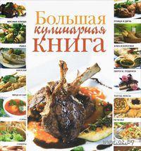 Большая кулинарная книга. Г. Маринова