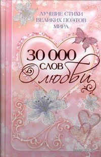 30 000 слов о любви — фото, картинка