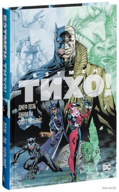 Бэтмен: Тихо!. Джеф Лоэб