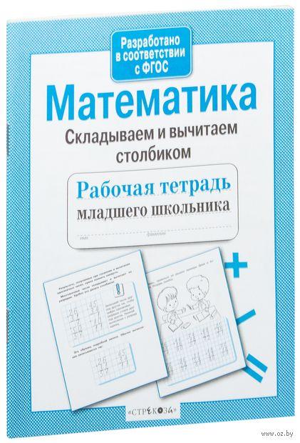 Математика. Складываем и вычитаем столбиком. Лариса Маврина