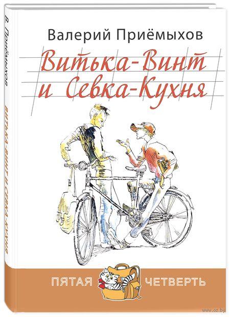Витька-Винт и Севка-Кухня. Валерий Приемыхов