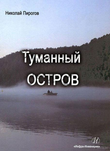 Туманный остров. Николай Пирогов