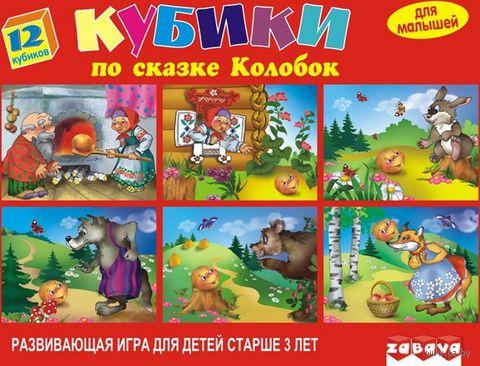 "Кубики ""Колобок"" (12 шт)"