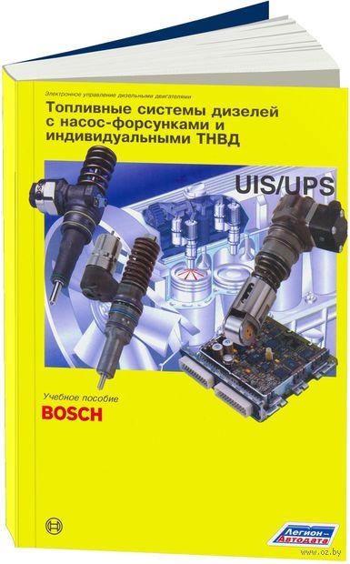 Топливные системы дизелей с насос-форсунками и индивидуальными ТНВД — фото, картинка
