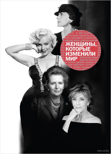 Женщины, которые изменили мир — фото, картинка