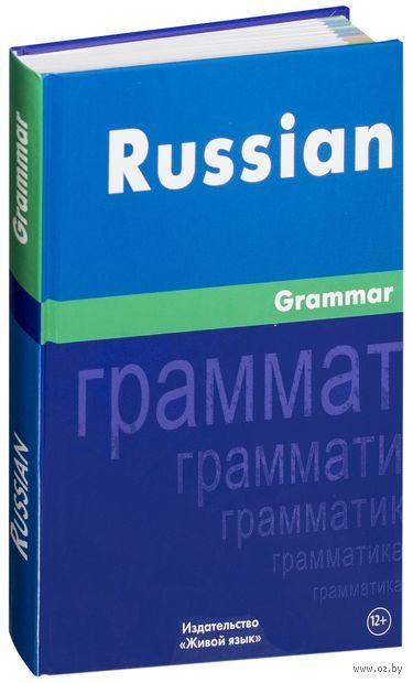 Русская грамматика. На английском языке — фото, картинка