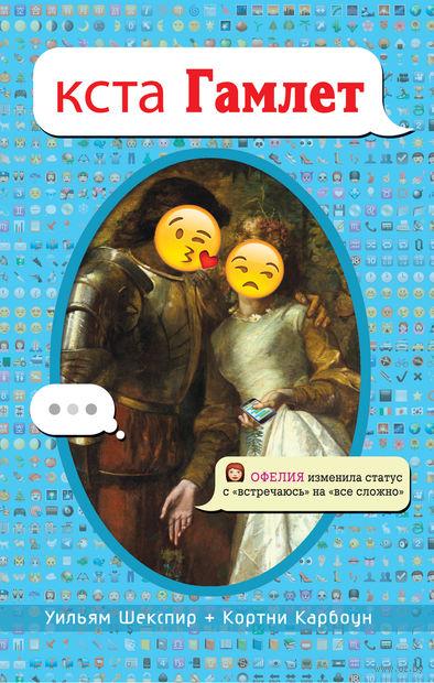 Кста Гамлет — фото, картинка