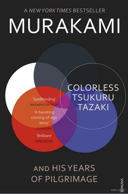 Colorless Tsukuru Tazaki and His Years of Pilgrimage — фото, картинка