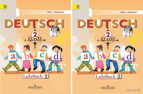 Немецкий язык. 2 класс. Учебник (в двух частях) — фото, картинка