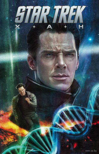 Star Trek. Хан — фото, картинка