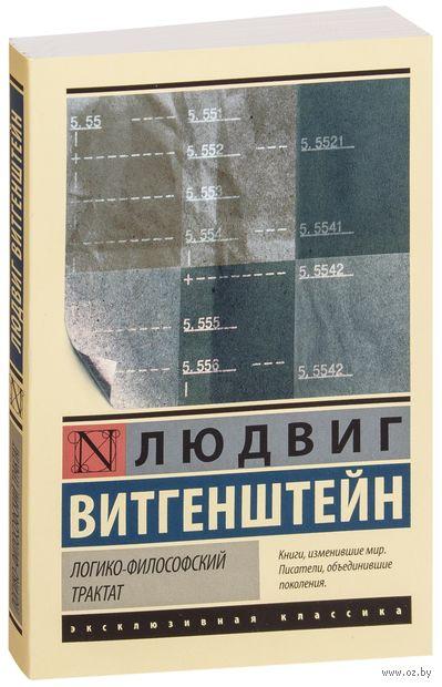 Логико-философский трактат — фото, картинка