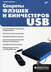 Секреты флэшек и винчестеров USB. Ю. Смирнов