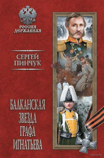 Балканская звезда графа Игнатьева — фото, картинка